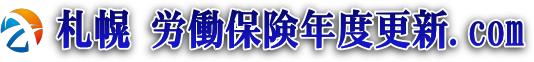 札幌労働保険年度更新.com
